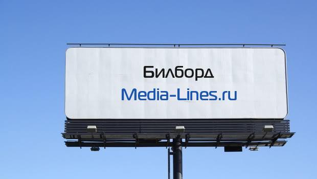 Размещение рекламы на билбордах – эффективный способ продвижения товаров и услуг