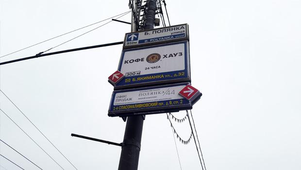 Информация на дорожных указателях – полезный и эффективный вид продвижения