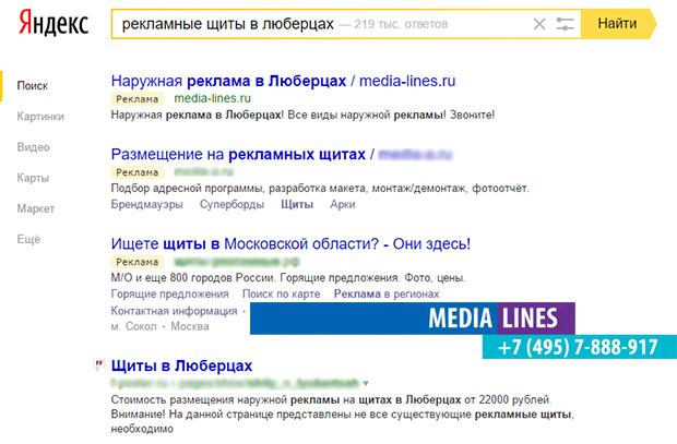 Контекстная реклама от Media Lines